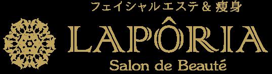 ラポーリア(LAPÔRIA)| 白金台のフェイシャルエステ・痩身