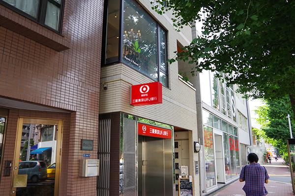 プラチナ通り三菱東京UFJ銀行
